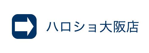 ハロショ大阪店